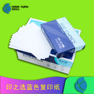 印之选-蓝色复印纸