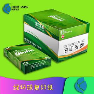 绿环球复印纸